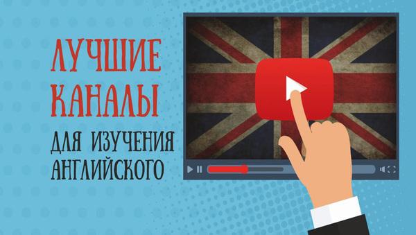 Полезные видео уроки на английском